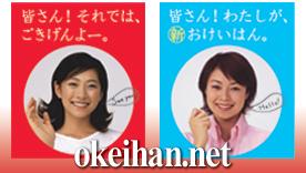 okeihan_b_n.jpg