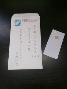 62円で手紙が送れる